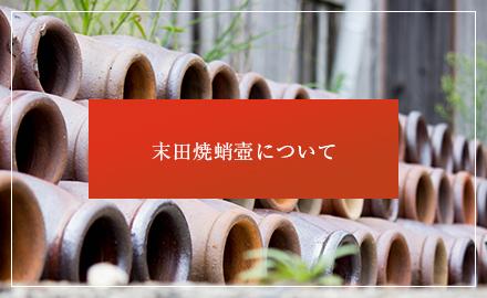 末田焼蛸壺について